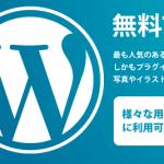 WordPressで運用を始めるならWPBlogがお勧め